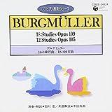 ピアノ教則シリーズ10 ブルグミュラー(2)18の練習曲、12の練習曲