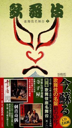 歌舞伎名舞台1