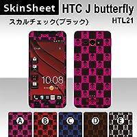 HTC J butterfly HTL21 専用 スキンシート 外面セット(表面・裏面) 【 ブラウン 柄】
