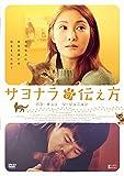 サヨナラの伝え方 [DVD]