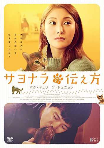 サヨナラの伝え方[DVD]