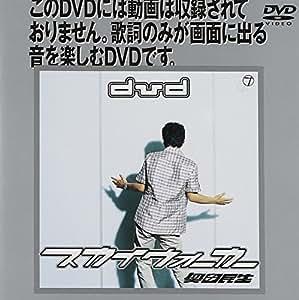 スカイウォーカー [DVD]