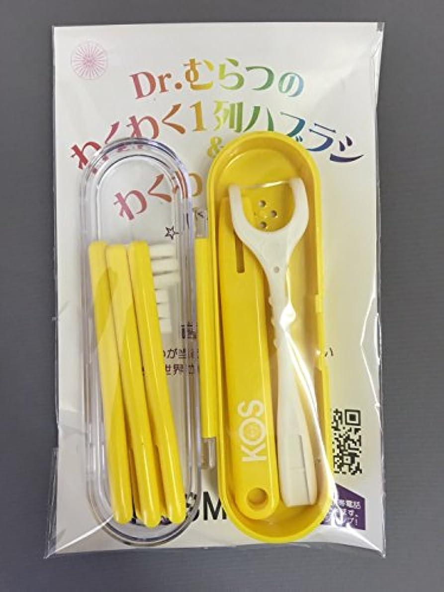 食堂おもちゃメロンむらつ博士の わくわく1列歯ブラシ ケース入り 村津和正先生監修