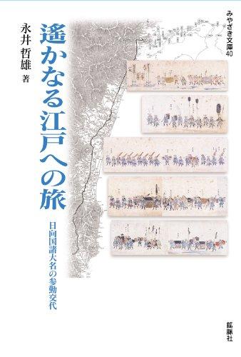 遥かなる江戸への旅―日向国諸大名の参勤交代 (みやざき文庫 40) (みやざき文庫 (40))