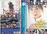 TOMO 夏'97 in ODAIBA~TOMO SAKURAI 10th Anniversary [VHS]