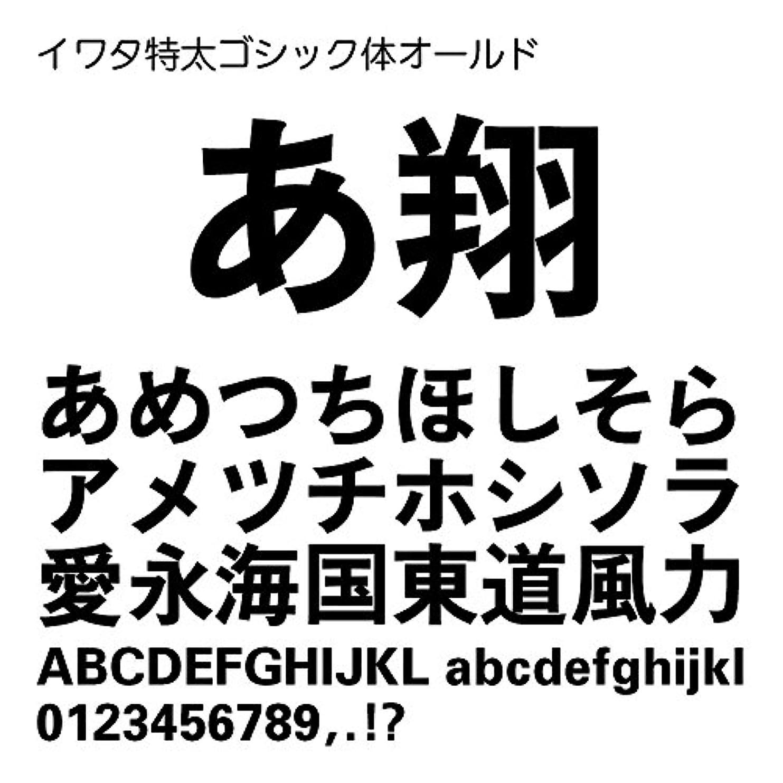 くフラップコールドイワタ特太ゴシック体オールドPro OpenType Font for Windows [ダウンロード]
