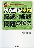 大森徹の生物 記述・論述問題の解法 (大学受験Doシリーズ)