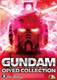 ガンダム OP/ED COLLECTION Volume 2 -21st Century- 【2010年3月31日までの…
