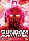 ガンダム OP/ED COLLECTION Volume 2<最終巻> -21st Century- 【2010年3月31日までの期間限定生産】 [DVD]
