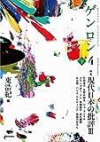 ゲンロン4 現代日本の批評Ⅲ 下