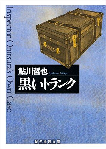 黒いトランク 鬼貫警部シリーズ (創元推理文庫)の詳細を見る