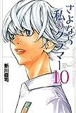 さよなら私のクラマー(10) (講談社コミックス月刊マガジン)