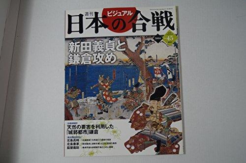 週刊ビジュアル日本の合戦 No.45 新田義貞と鎌倉攻め (2006/5/30号)