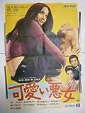 映画ポスター 井上梅次/范文雀「可愛い悪女」