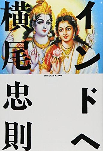 インドへ (文春文庫 (297‐1))の詳細を見る