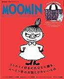 MOOMIN公式ファンブック SPECIAL BOX LOVE! リトルミィ (e-MOOK 宝島社ブランドムック)
