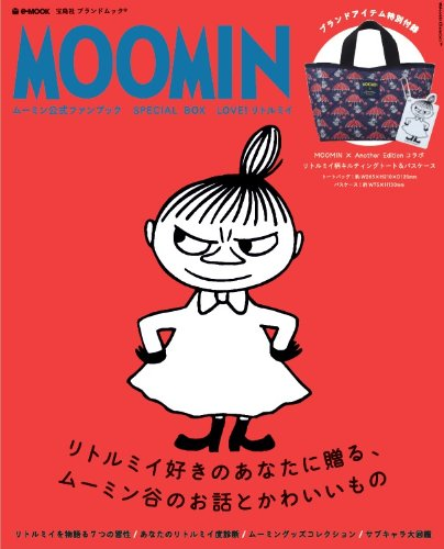 MOOMIN公式ファンブック SPECIAL BOX LOVE! リトルミィ (e-MOOK 宝島社ブランドムック)の詳細を見る