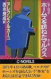 シャーロック・ホームズを訪ねたカール・マルクス (1982年) (C novels)