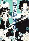 黒の太陽 銀の月 (2) (ウィングス・コミックス)
