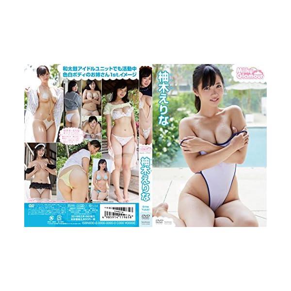 柚木えりな ミルキー・グラマー [DVD]の紹介画像2