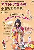 別冊ランドネ アウトドア女子の手作りBOOK (エイムック 2107 別冊ランドネ)