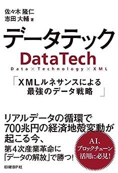 [佐々木 隆仁, 志田 大輔]のデータテック XMLルネサンスによる最強のデータ戦略
