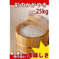 29年産 埼玉県産 白米 彩のかがやき 25kg (検査一等米)
