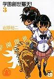 学園創世 猫天! 3 (チャンピオンREDコミックス)