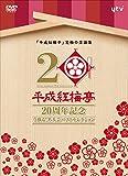 「平成紅梅亭 20周年記念」~今蘇る!名人芸ベストセレクション~[DVD]