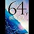 64(ロクヨン)(下) D県警シリーズ (文春文庫)