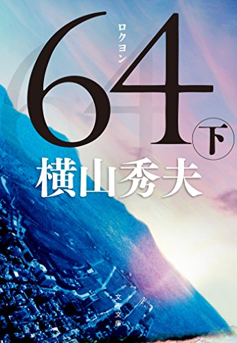 64(ロクヨン)(下) D県警シリーズ (文春文庫)の詳細を見る