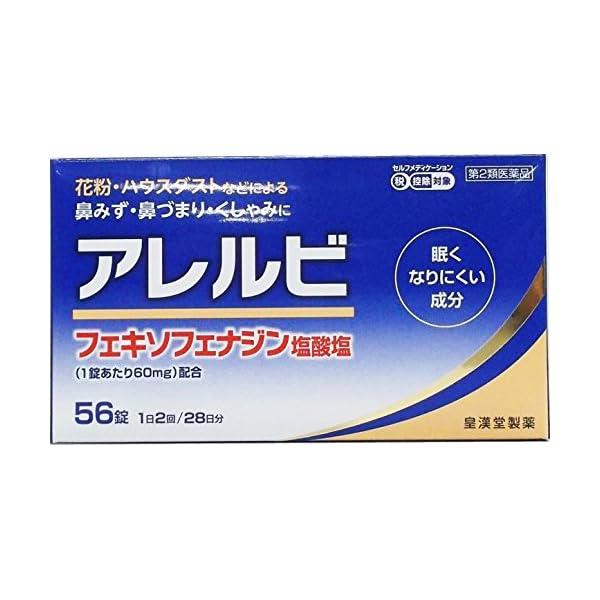 【第2類医薬品】アレルビ 56錠 ※セルフメディ...の商品画像