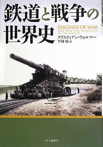 鉄道と戦争の世界史