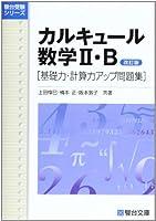カルキュール 数学II・B [基礎力・計算力アップ問題集] <改訂版>