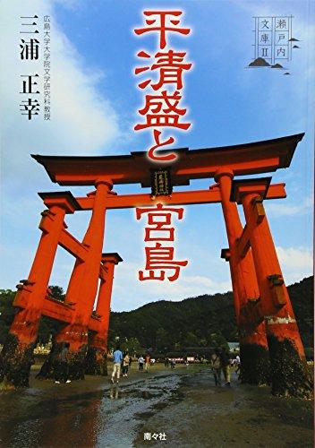 平清盛と宮島 (瀬戸内文庫)