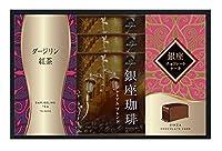 アールコーヒー 銀座チョコレートケーキギフトセット 1箱