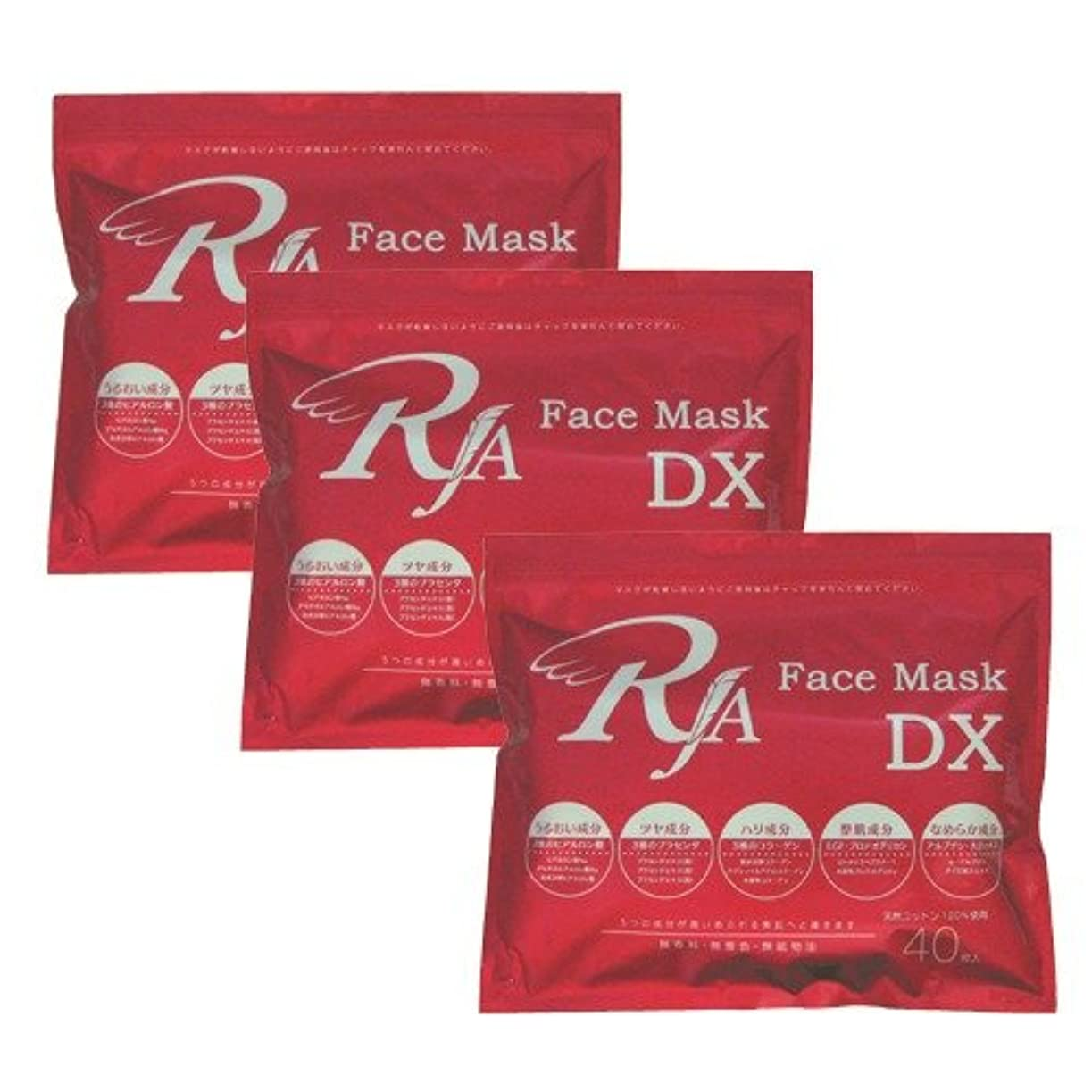 RJAフェイスマスクDX 120枚(40枚×3セット)