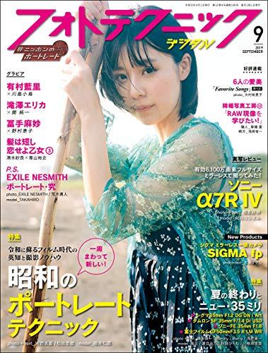 フォトテクニックデジタル 2019年 9月号 [雑誌]