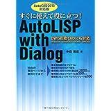 すぐに使えて役に立つ! AutoLISP with Dialog