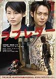 ラブレター 蒼恋歌 [DVD]