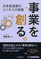 事業を創る。―日本製造業のビジネス大転換