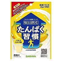 毎日飲むたんぱく習慣 バナナミルク味 20g×140個セット(1ケース)