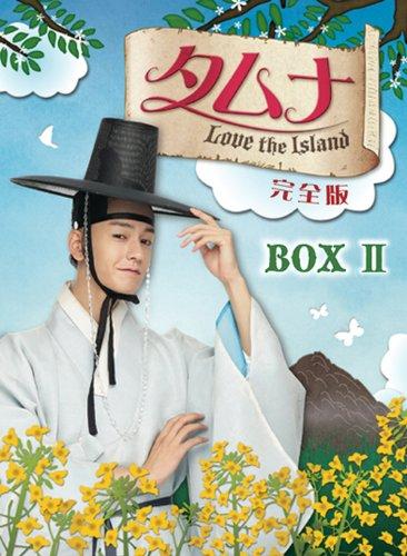 タムナ~Love the Island 完全版 DVD-BOXII