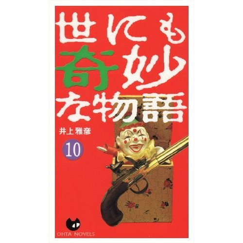 世にも奇妙な物語〈10〉 (OHTA NOVELS)