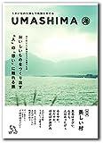 うましま UMASHIMA グルメ限定 チョイス カタログギフト (2018リニューアル) 海コース