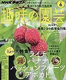 NHKテキスト趣味の園芸 2019年 06 月号 [雑誌] 画像