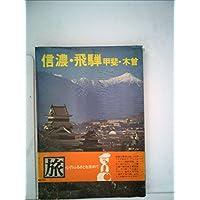 信濃・飛騨・甲斐・木曽 (1968年) (アルパインガイド〈3〉)