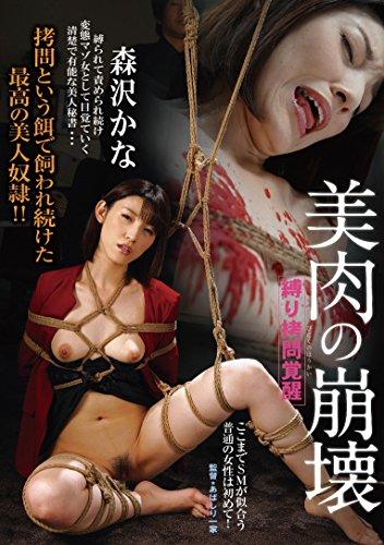 縛り拷問覚醒 美肉の崩壊 森沢かな バミューダ/妄想族 [DVD]