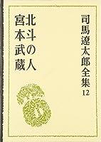 司馬遼太郎全集 (12) 北斗の人・宮本武蔵