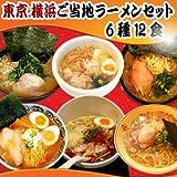 有名店ご当地ラーメン 6店舗12食セット 16 (東京ラーメン、横浜ラーメン)